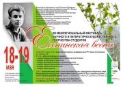 Фестиваль «Есенинская весна» пройдёт в Рязани