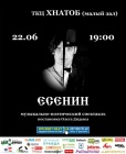 В Харькове пройдет музыкально-поэтический спектакль «Есенин»