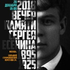 Московский музей приглашает на День памяти Сергея Есенина