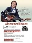 Приглашаем почитателей творчества Сергея Есенина на «Романсические вечера с Дмитрием Шведом»