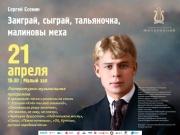 Приморская филармония приглашает на литературно-музыкальную программу «Сергей Есенин. Заиграй, сыграй, тальяночка, малиновы меха»
