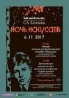 Музей-заповедник С.А. Есенина приглашает на «Ночь искусств»