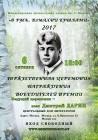 Международная Литературная Премия имени Сергея Есенина «О, Русь, взмахни крылами…»