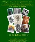 Есенинская выставка в Музее экслибриса