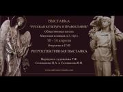 Открытие выставки скульпторов Селивановых