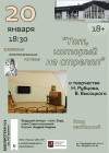 «Есенинская гостиная» открывает новый сезон