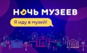 Московский государственный музей Сергея Есенина приглашает на «Ночь музеев»