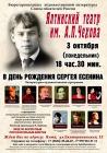 В Ялте отметят День рождения Сергея Есенина