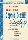 Премьера спектакля «Сергей Есенин. Исповедь» во Владивостоке
