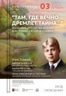 Библиотека имени С.А. Есенина приглашает на вечер-концерт, посвящённый дню рождения поэта