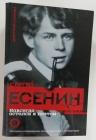 Приглашаем на презентацию новой книги о С. Есенине