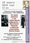 Приглашаем на открытое научное заседание, посвящённое творчеству Николая Клюева