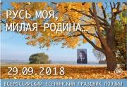 Рязанцев приглашают на всероссийский есенинский праздник поэзии «Русь моя, милая родина…»