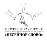 Всероссийская премия детского литературного творчества им. С.А. Есенина «Песенное слово»