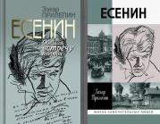 Биографическая книга Захара Прилепина «Есенин» в серии «ЖЗЛ» выйдет в ноябре