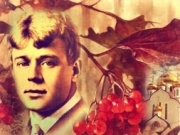 Личные вещи Сергея Есенина представят на выставке в Туле
