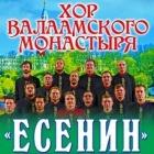 Хор Валаамского монастыря представит новую программу во Владивостоке