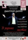 Приглашаем на концерт Дмитрия ДАРИНА