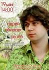 Андрей Денников собирает друзей