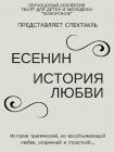 Юные ивановские театралы расскажут историю любви Сергея Есенина
