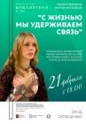 Приглашаем на музыкально-литературный моноспектакль Марии Мутловой «С жизнью мы удерживаем связь»