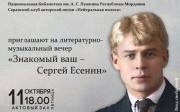 В Саранске отметят день рождения Сергея Есенина