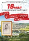 III Музыкально-поэтический праздник, посвящённый поэту А. Ширяевцу