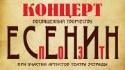 Музыкально-поэтический спектакль «Поэт Есенин»