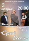 Приглашаем на премьеру музыкального проекта «Есенин — душа народа»