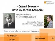 В Выборге пройдёт лекция «Сергей Есенин — поэт милостью Божьей»