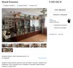 В Орле продают Музей Есенина