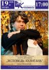 Приглашаем на просмотр видеозаписи спектакля Андрея Денникова «Исповедь хулигана»