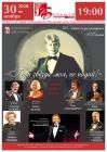 Приглашаем на концерт к 125-летию С. Есенина «Гори, звезда моя, не падай!»