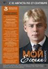 В Костромской области завершается приём работ на конкурс «Мой Есенин»