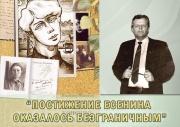 К 85-летию со дня рождения северского подвижника есенинской поэзии Владимира Ивановича Николаева