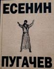 Презентация нового издания поэмы Сергея Есенина «Пугачев»