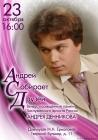 Встреча памяти Андрея Денникова