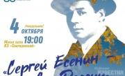 В Курске пройдёт концерт памяти Сергея Есенина