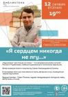 «Музыкально-поэтическая гостиная» Павла Пикалова приглашает на есенинский вечер