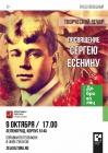 Культурный центр «Доброволец» проведёт творческий вечер в честь дня рождения Сергея Есенина