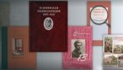 Презентация печатных изданий Государственного музея-заповедника С.А. Есенина