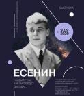 """Киноспектакль «Есенин. """"Живите так, как вас ведёт звезда…""""»"""