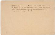 В фонд музея Сергея Есенина в Константинове поступила записка поэта 1916 года
