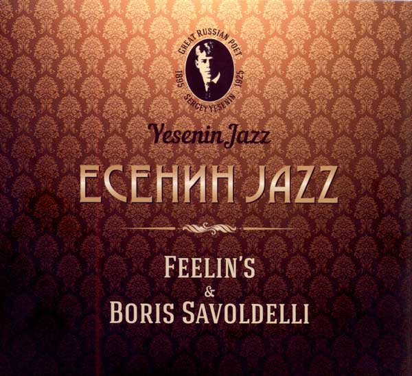 CD Yesenin Jazz