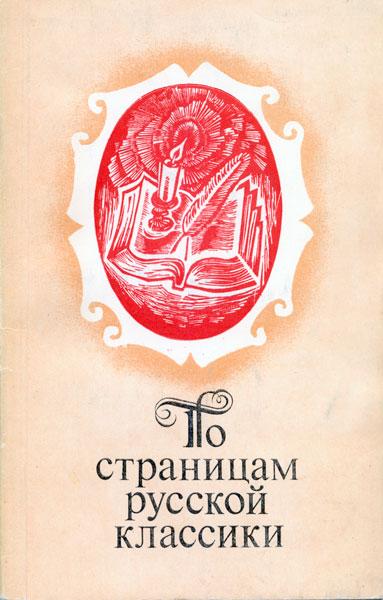 страницы русской классики картинки гору различных материалов