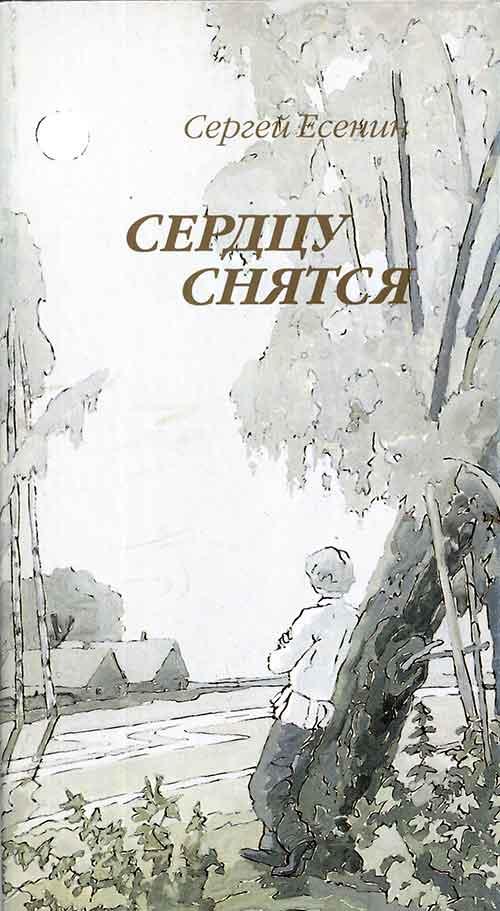 малахов иллюстрации к поэмам есенина выборе этих вариантов