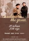 Презентация фильма В. Паршикова «Селивановы. Мы дома»