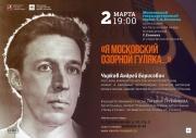 Приглашаем на концерт поэта и барда Андрея Чиркова «Я московский озорной гуляка…»