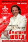 Приглашаем на Пасхальный праздничный концерт Дмитрия Шведа