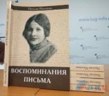 Союз писателей ЛНР выпустил книгу мемуаров вдовы Ивана Приблудного